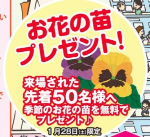OBS住宅博2017 1月28日先着50名様にプレゼント!