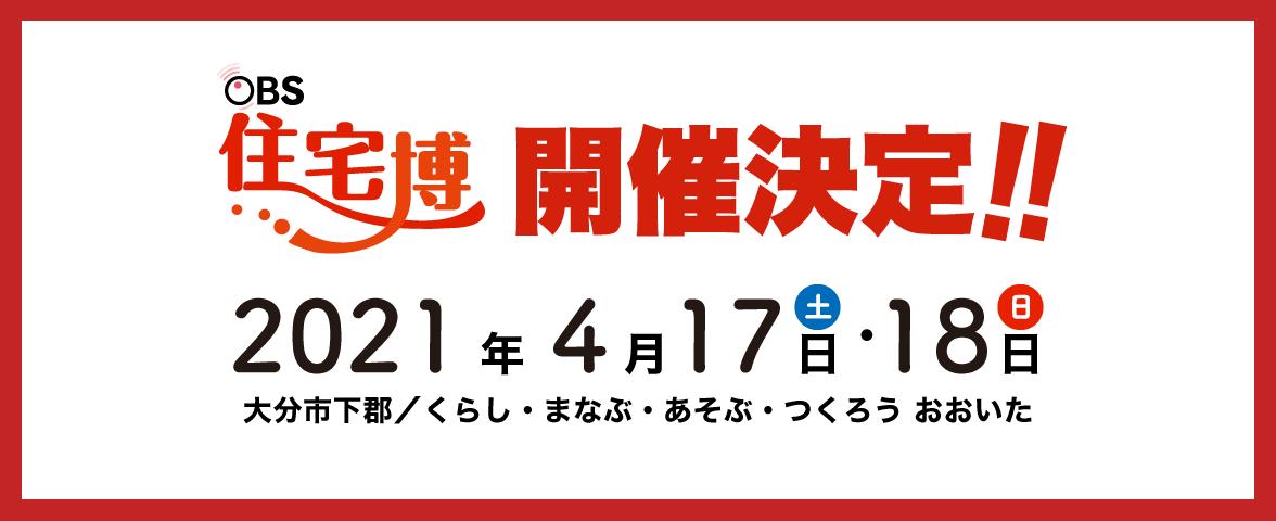 OBS住宅博2021 4月17日・18日開催決定